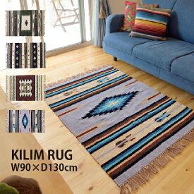 【送料無料】キリムラグ TTR-105 コットン 90×130cm おしゃれ リビング ダイニング ベッドルーム 一人暮らし 北欧 かっこいい かわいい インパクト アクセント 敷物 絨毯 じゅうたん フリンジ デザイン 新生活 模様替え エスニックテイスト キリム柄 カフェ風
