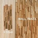 ウォールパネル 10枚セット 天然木 木製 チーク材 軽量 簡単取り付け ウッドブリック ウッドパネル 壁 北欧 カントリ…