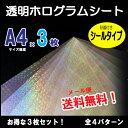 透明ホログラムシート 3枚セット(粘着付きシールタイプ)ホログラムシール 全4種 22cm×30cm メール便送料無料