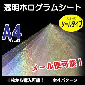 透明ホログラムシート(粘着付きシールタイプ)ホログラムシール 全4種 22cm×30cm メール便送料無料 オリジナルカード・ルアー製作に