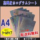 メール便送料無料 ホログラムシート(高輝度・粘着付きシールタイプ)ホログラムシール 全14種20cm×30cm オリジナルカード・ルアー製作に