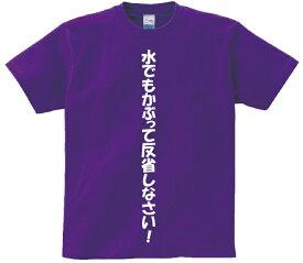 「水でもかぶって反省しなさい!」・アニ名言Tシャツ アニメ「美少女戦士セーラームーン」