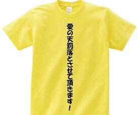 「愛の天罰落とさせて頂きます」・アニ名言Tシャツ ゲーム「美少女戦士セーラームーン」