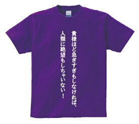 「貴様ほど急ぎすぎもしなければ、人類に絶望もしちゃいない!」・アニ名言Tシャツ アニメ「機動戦士ガンダム 逆襲のシャア」