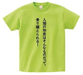「人間の知恵はそんなものだって、乗り越えられる!」・アニ名言Tシャツ アニメ「機動戦士ガンダム 逆襲のシャア」