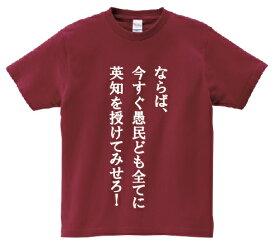 「ならば、今すぐ愚民ども全てに英知を授けてみせろ!」・アニ名言Tシャツ アニメ「逆襲のシャア」