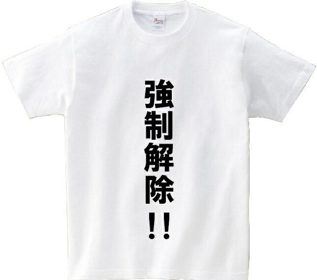 「強制解除!!」・アニ名言Tシャツ アニメ「機動戦士ガンダムUC」