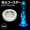 LED 光るコースター 丸型 直径9.5cm 厚み2.2cm タイプ [ 台座 円形 サークル コースター おしゃれ ライトアップ 照明 発光 BAR バー パ...
