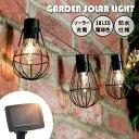 イルミネーション ソーラー LED ガーデン ライト 電球色 3.8m 10球 屋外 室内 庭 防水 防雨 充電 おしゃれ インテリア…