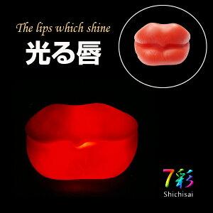 光る 置物 唇 ミニ タイプ LED グラデーション ライト [ インテリア 小物 バー用品 くちびる リップ 赤 紅 レッド タラコ たらこ 光りもの イルミネーション モチーフ 雑貨 オブジェ ] Lint