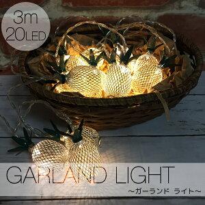 ガーランド ライト 電池式 電球色 パイナップル 全長3m LED20球 イルミネーション ライト 部屋 おしゃれ 結婚式 キャンプ インテリア かわいい 誕生日 飾り 室内 オーナメント パーティー ウエ