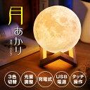 月のランプ 直径15cm 無段階調光機能 3色切替 USB充電式 間接照明 テーブルランプ おしゃれ あかり 寝室 フロアライト…