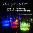 光るロック グラス スイッチ タイプ [ 光るグラス 光るコップ LED カップ グラス コップ LEDグラス イベント ウイスキー 焼酎 パーティー 7彩 B...