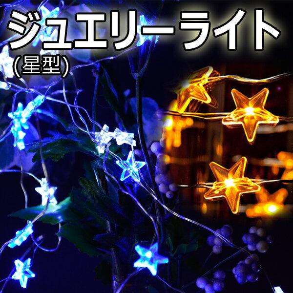 ジュエリーライト 星型 電池式 全11色 全長5m LED50球 イルミネーション ライト ワイヤーライト フェアリーライト 部屋 室内 おしゃれ かわいい 飾り インテリアライト 結婚式 ウエディング パーティー 装飾 電飾 間接照明