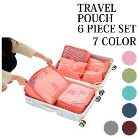 【メール便送料無料】トラベルポーチ 6点セット 旅行 便利グッズ スーツケース収納 ママバッグ 出張 旅行 入院