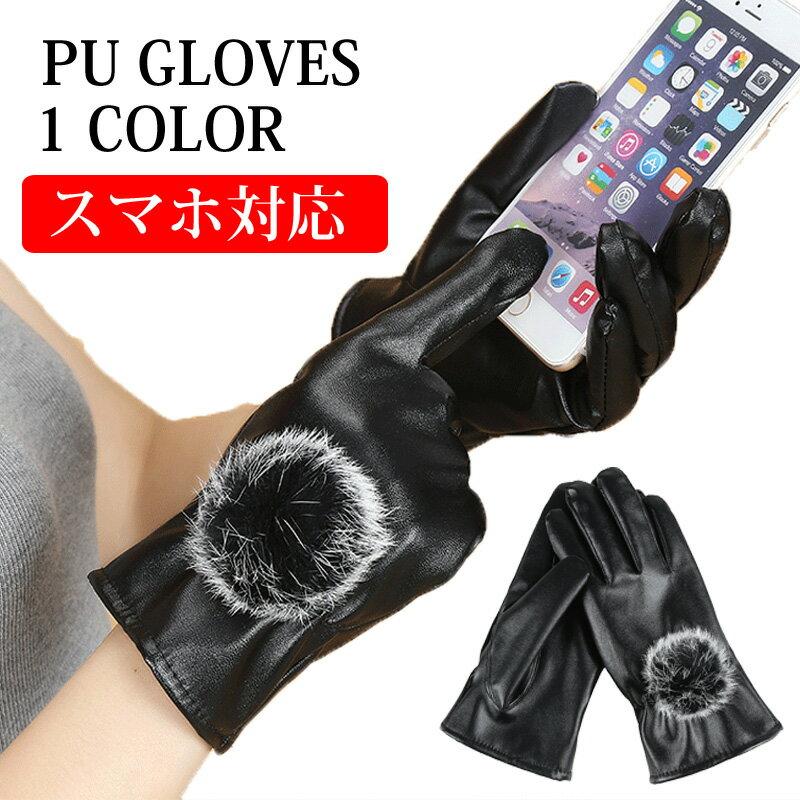 スマホ対応手袋 レディース 手袋 ラビットファー グローブ 女性用