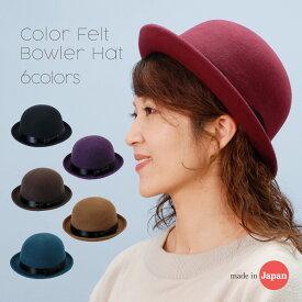 カラーフェルトボーラーハット♪【日本製】【送料無料】帽子 レディース 母の日 2021 ギフト