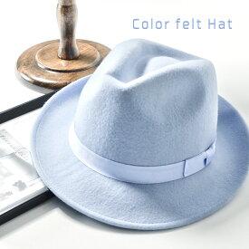 カラーフェルト中折れ帽子 メンズ レディース 【送料無料】【在庫処分】 プチプラ ウール100% 母の日 2021 ギフト