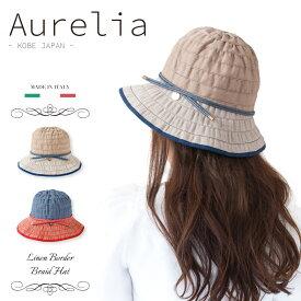 Aurelia リネンコットンブレード ハット【送料無料】 帽子 レディース 母の日 2021 ギフト