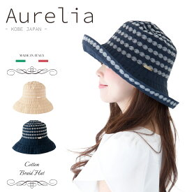 Aureliaコットンブレードハット【イタリア製】【送料無料】 帽子 レディース 母の日 2021 ギフト