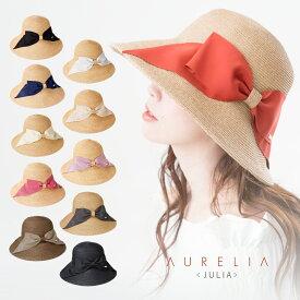 AURELIA JULIA つば広リボンブレードハット【日本製】【送料無料】帽子 レディース 母の日 2021 ギフト