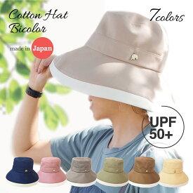 アウレリア コットンハットバイカラー【日本製】【UPF50+】【メール便対応】 帽子 レディース UVカット 紫外線対策 つば広 折りたたみOK サイズ調整可能 手洗いOK Aurelia 母の日 2021 ギフト