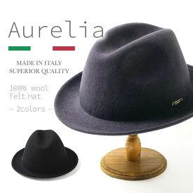 Aurelia フェルトハット中折れ アウレリアプレート【送料無料】 帽子 レディース 母の日 2021 ギフト 父の日