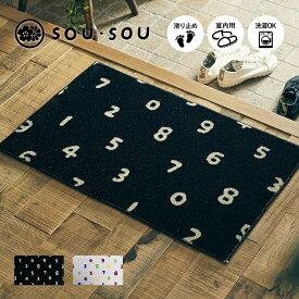 玄関マット SOU・SOU 〜SO-SU-U 全2色〜 インテリアマット 45×75cm|室内 屋内 リビング 洗面所 おしゃれ かわいい 和 モダン 洗える ウォッシャブル 日本製 SOUSOU クリーンテックス Kleen-Tex
