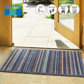 玄関マット Turtle Mat (タートルマット) TM Charcoal Stripe 60×85cm|屋外 室内 洗える かわいい おしゃれ 滑り止め 北欧 ナチュラル シンプル コットン クリーンテックス Kleen-Tex