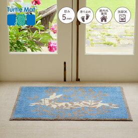 玄関マット Turtle Mat (タートルマット) DH Hidden Hare 60×85cm|屋外 室内 洗える かわいい おしゃれ 滑り止め 北欧 ナチュラル シンプル コットン クリーンテックス Kleen-Tex