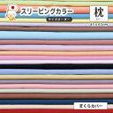 【サイズオーダー対応】【まくらカバー/43×63cm 】スリーピングカラー 枕カバー・ピローケース(Sleeping color)無…