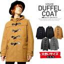 送料無料 ダッフルコート メンズ ウール 大きいサイズ メルトン ロングコート コート ブルゾン ジャケット 防寒 ウールコート ビジネス ダッフル