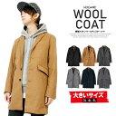 送料無料 チェスターコート メンズ 大きいサイズ ウール メルトン コート ロング コート ジャケット 防寒 青 ウールコート きれいめ 厚手 アウター ブルゾン ビジネス 細身 スリム ステンカラーコート