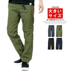 GERRY(ジェリー) クライミングパンツ メンズ 大きいサイズ 2WAY アウトドア ベルト付き ショートパンツ チノパンツ ハーフパンツ 短パン ロングパンツ ブランド ひざ下 膝下 ビッグサイズ キングサイズ 大きめ