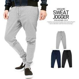 ジョガーパンツ メンズ 大きいサイズ スウェット ストレッチ ウエストゴム イージーパンツ スウェットパンツ ゆったり 黒 スエット アンクル ジャージ 無地 ストリート系