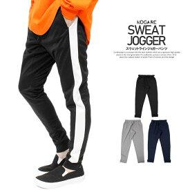 ジョガーパンツ メンズ 大きいサイズ サイドライン ストレッチ スウェット ウエストゴム イージーパンツ スウェットパンツ ゆったり 黒 スエット アンクル ジャージ 無地 ストリート系