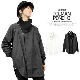 ドルマン ポンチョ メンズ ジャケット デザイナーズ ビッグシルエット コート 日本産 国産 レディース ユニセックス 変形 カーディガン オーバーコート ブルゾン アウター ワイド 黒 白 オーバーサイズ ビッグシルエットAS SUPER SONIC(アズ スーパー ソニック)