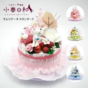 オムツケーキ スタンダード おむつケーキ 男の子 女の子 出産祝い 内祝い 妊娠祝い 男の子 女の子 赤ちゃん ギフト プレゼント ベビー 新生児 かわいい 可愛い おすすめ おしゃれ パンパース