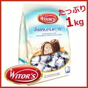 COSTCO◆WITOR'S MILK CHOCOLATE ウィターズ ミルクチョコレート プラリネ 1kg(Bianco cuore) 【WITOR'S(ウィターズ)】