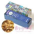 食のプロと一緒に開発したBar御用達の極上グルメナッツの詰め合わせ「オリジナルナッツギ…