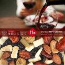 12か月(12種類)月替わりの季節の ミックスナッツ & ドライフルーツ11月は ボジョレーヌーヴォー に合う チーズ &…