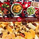 【今だけ送料無料】12か月(12種類)月替わりの季節の ミックスナッツ & ドライフルーツ12月は 簡単!Xmasパーティー…