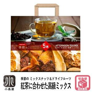 【今だけ送料無料】日本のイベントや暦を愉しむ!12か月(12種類)月替わりの季節のミックスナッツ&ドライフルーツ紅茶の旬〜クオリティーシーズン〜を愉しむ♪ちょっぴり贅沢ティータ