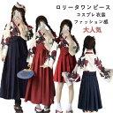 人気 新作 レディース 2点セット ロリータ コスプレ 着物 和服 和装 エロ コスプレ衣装 浴衣 巫女 和風 花柄 花魁 …