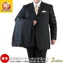 【送料無料】大きいサイズ/秋冬3ツボタンツーパンツスーツ/ブラック・黒・濃紺・ストライプ・生地【 2L 3L 4L 5L 】メンズ・スーツ メンズ▽