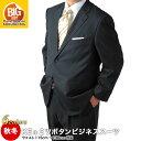 【大きいサイズ】2ツボタンビジネススーツ メンズ 秋冬 洗えるスラックス ブラック/濃紺/チャコール ウエスト115cm-130cm/KE5-KE8 送料無料▽