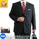 大きいサイズ スーツ アジャスター付 春夏 2ツボタンビジネススーツ E体 K体 メンズ グレー ブルー ネイビー ブラック キングサイズ メンズ 送料無料▽