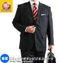 大きいサイズ スーツ!春夏2ツボタンビジネススーツ KE体メンズ/黒/ブラック/グレー/▽