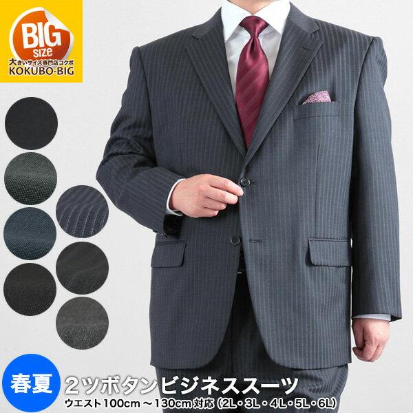 大きいサイズ スーツ/春夏2ツボタンビジネススーツ 黒・ブラック・グレー・濃紺・ストライプ/2L 3L 4L 5L 6L/▽