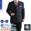 大きいサイズ 紺ブレザー 春夏ダブル4つボタン1ツ掛け ネイビージャケット(紺ブレザー)2L-5L キングサイズ